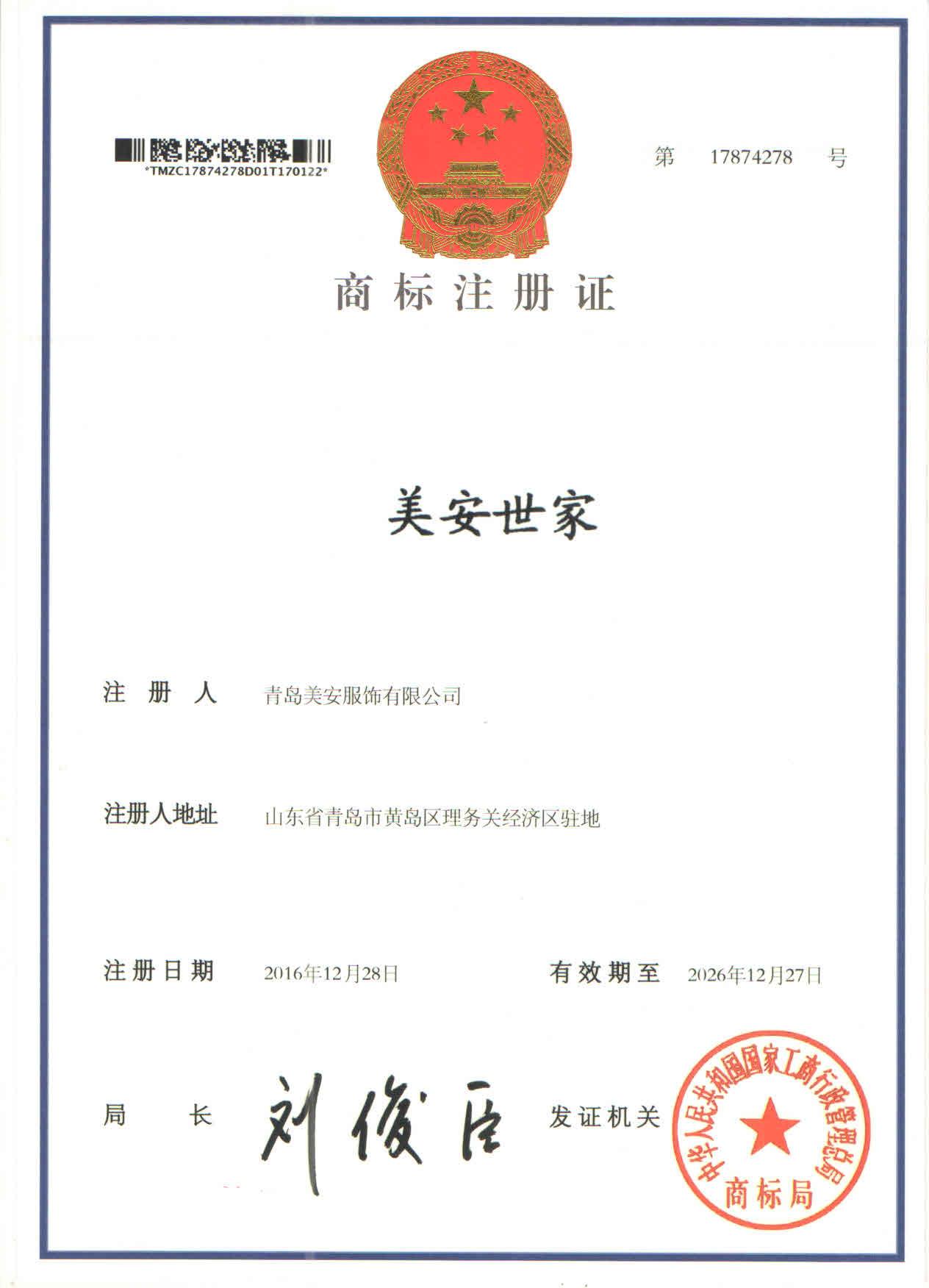 美安世家商标注册证书