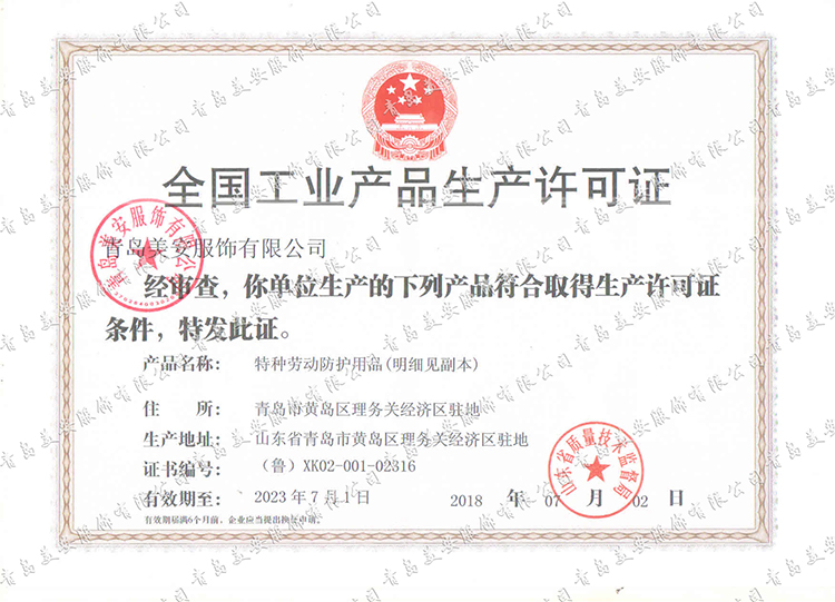 防静电服生产许可证