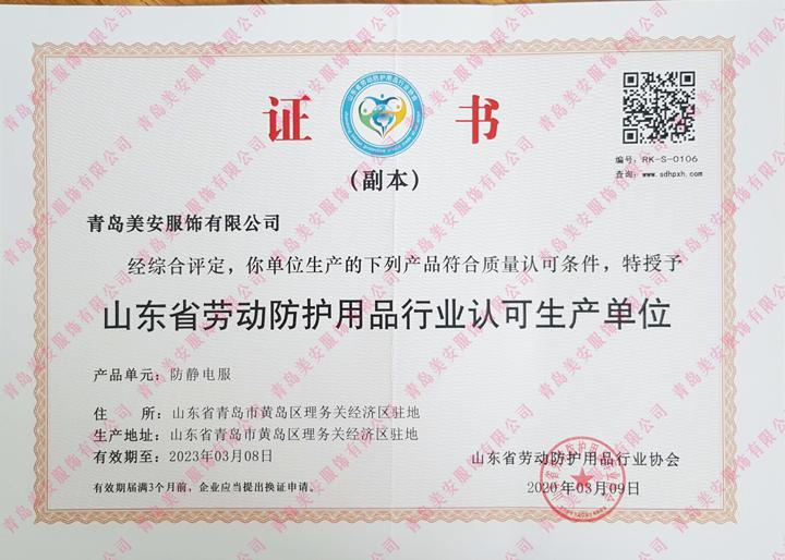 山东省行业协会推荐品牌