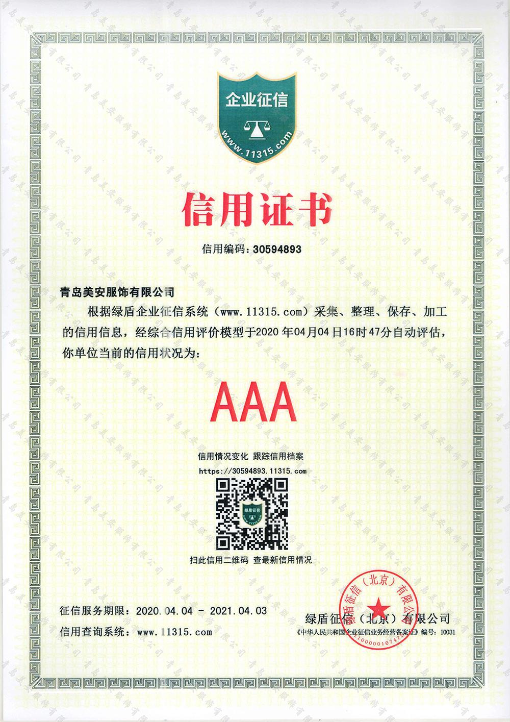 3A认证证书